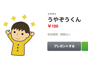 【LINEスタンプ発売開始!】うやぞうくんLINEスタンプが発売開始したよ!